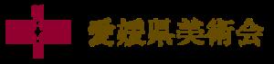 愛媛県美術会 ロゴ