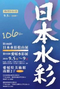 第106回 日本水彩松山展