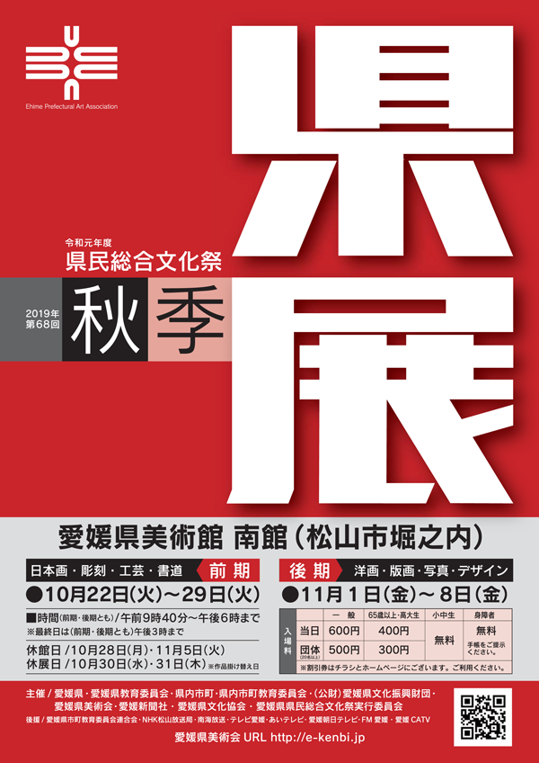 第68回秋季県展ポスター