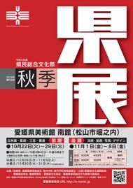 第67回県展ポスター