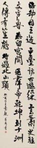 書道 推奨 野村香月