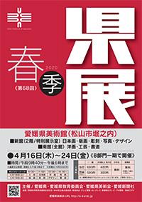 第68回県展ポスター