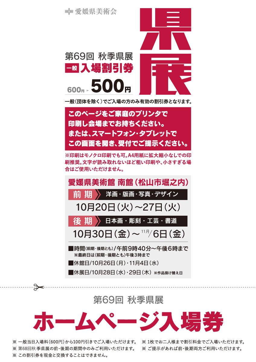 第69回秋季県展の入場割引券