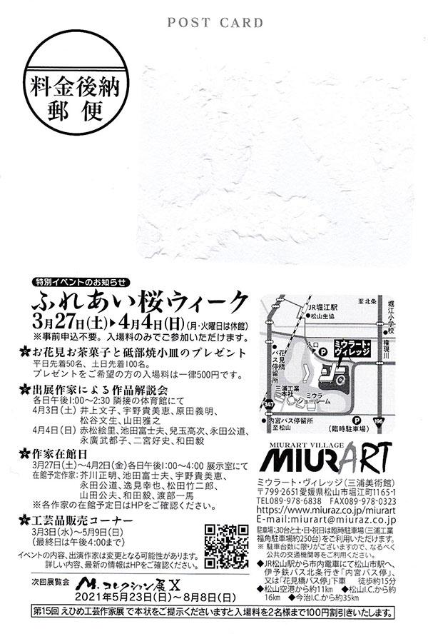 えひめ工芸作家展