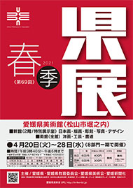 第69回県展ポスター