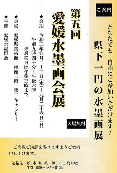 第五回愛媛水墨画会展