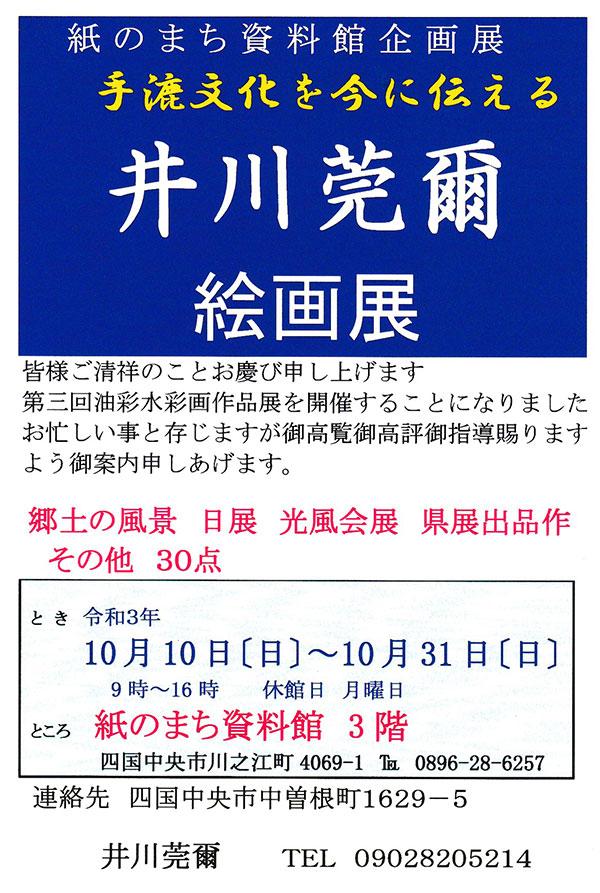 井川莞爾絵画展