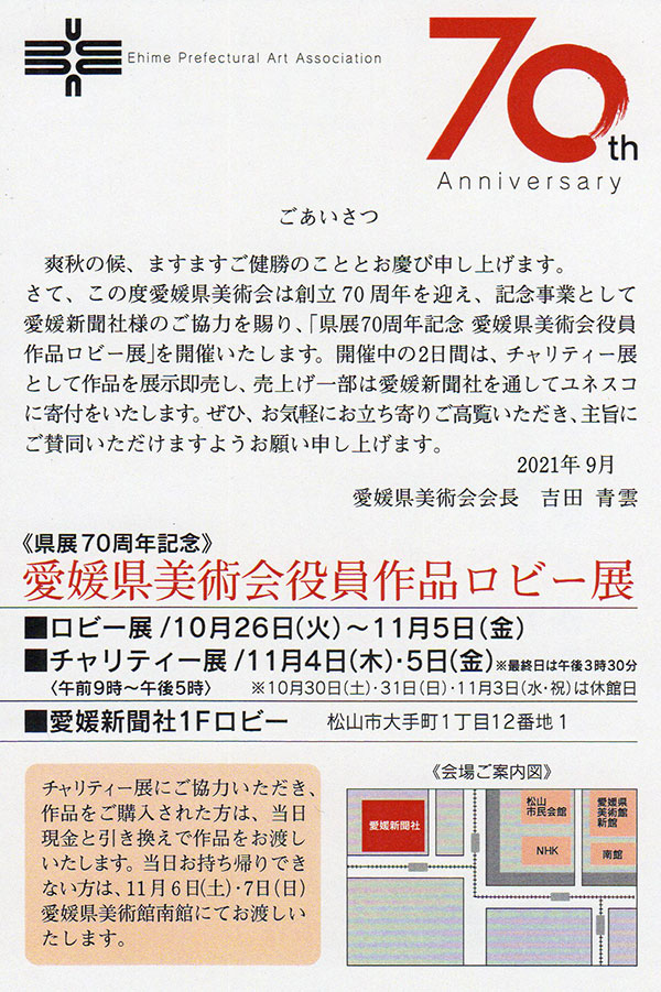 県展70周年記念ロビー展