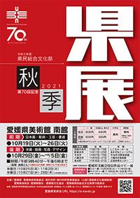 第70回記念県展ポスター