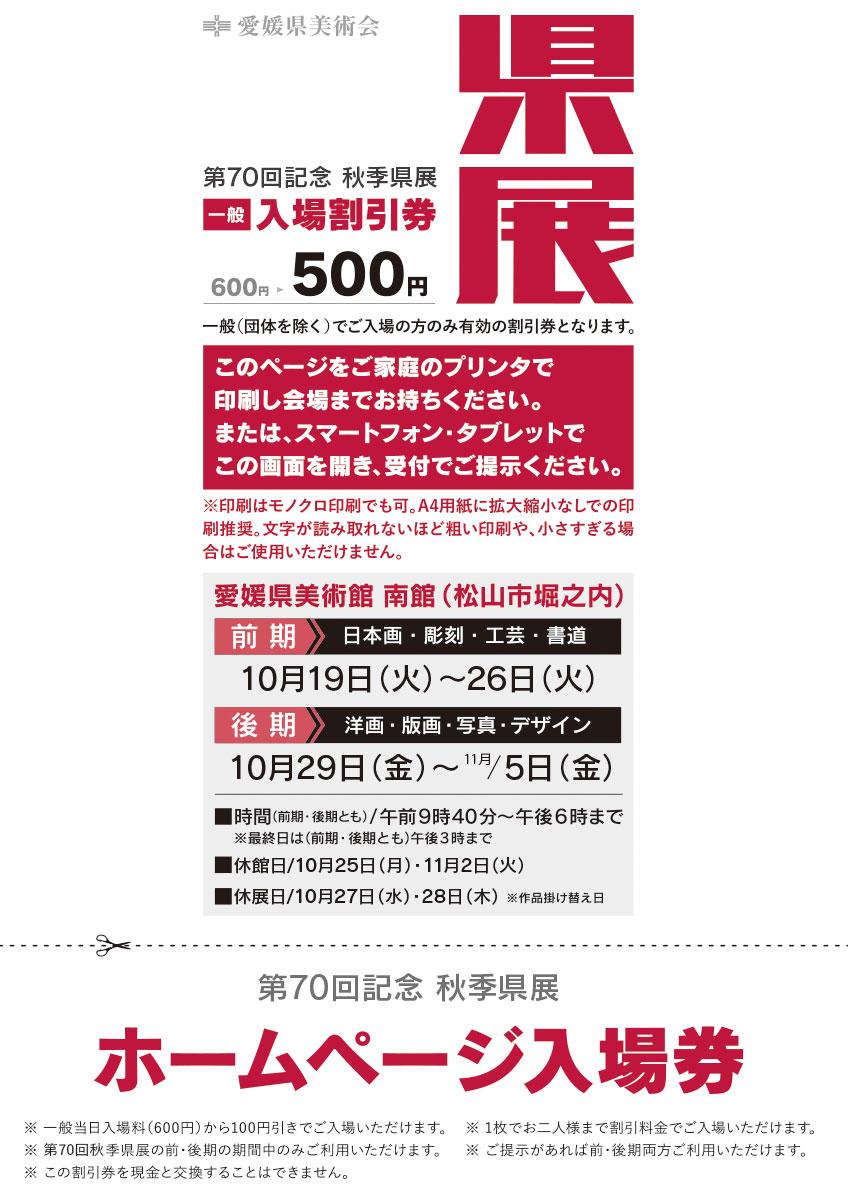 第70回記念 秋季県展割引券